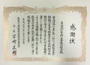 愛知県技能士連合会感謝状